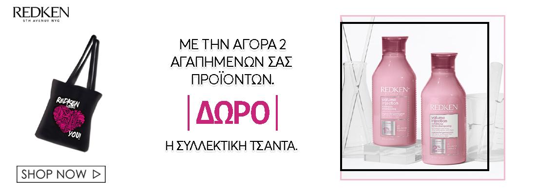 REDKEN BAG OFFER (ΠΡΟΣΦΟΡΕΣ) 1100Χ400