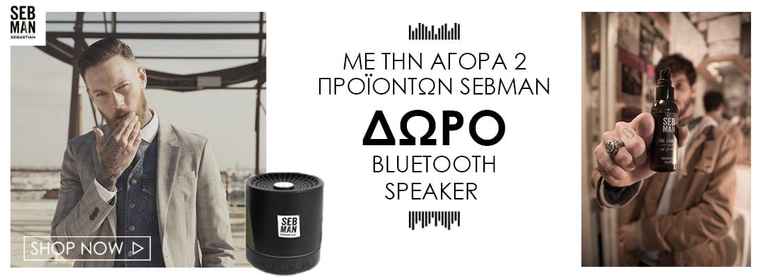 SEBMAN SPEAKER OFFER (ΠΡΟΣΦΟΡΕΣ) 1100Χ400